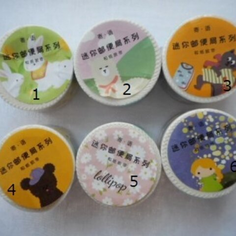 切手風 かわいいテープシール 6種類