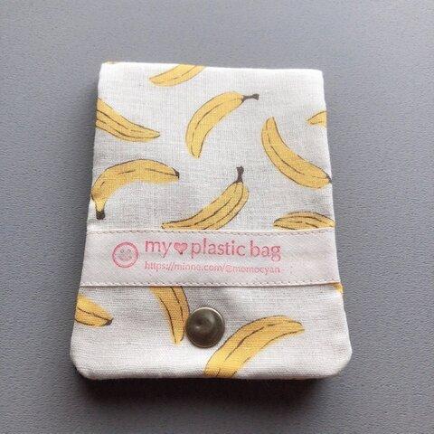 619 バックイン・マイレジ袋・ポケット◇バナナ柄①◇ガーゼ生地使用◇選べるおしゃれな柄袋◇ちいさな香り袋付き◇使い分けができる二枚◇