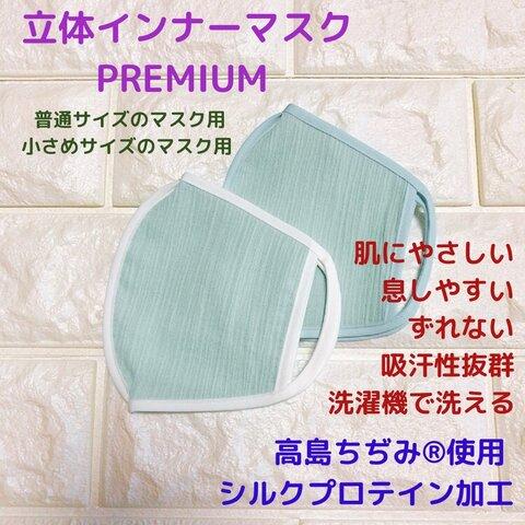 夏用【立体インナーマスクPREMIUM】高島ちぢみ®︎使用 夏にオススメ 肌に優しい 肌荒れ予防 洗濯機で洗える 息しやすい ずれない 立体 口元快適 シンプル コットン100%生地 高島ちぢみ