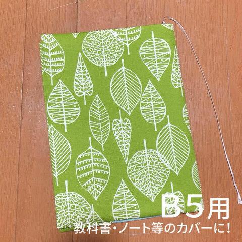 【B5サイズ】大学ノート・教科書等カバー 北欧調葉っぱ柄黄緑 ブックカバー