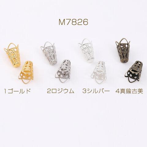 M7826-4  90g  最安値挑戦中!ビーズキャップパーツ メタル花座パーツ 座金 フラワーチャームパーツ 10×16mm  3×30g(約90ヶ)