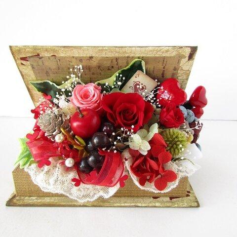 読書の秋♪赤の女王の洋書ボックス☆赤いバラとハートいっぱい プリザーブドフラワーアレンジ 2way 誕生日 ギフト