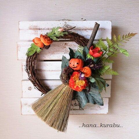 ◆ハロウィンリース・パンプキンとホウキ◆ハロウィン壁掛け・ハロウィン飾り・造花・アーティフィシャルフラワー・花倶楽部◆