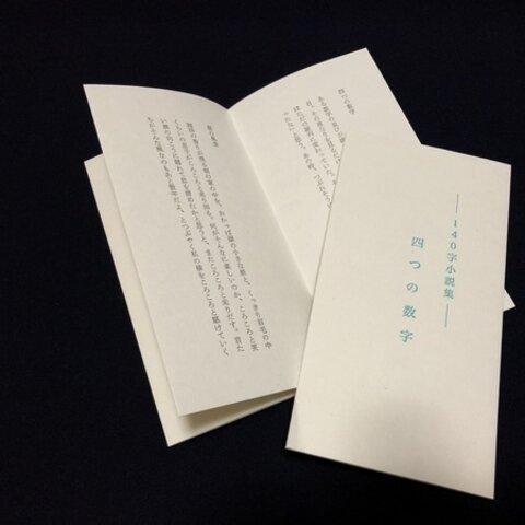 【140字小説集】イケウチアツシ『四つの数字』