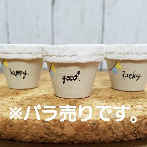 わくわくカーニバル【1号鉢】