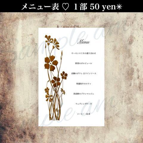 Wedding メニュー表♡