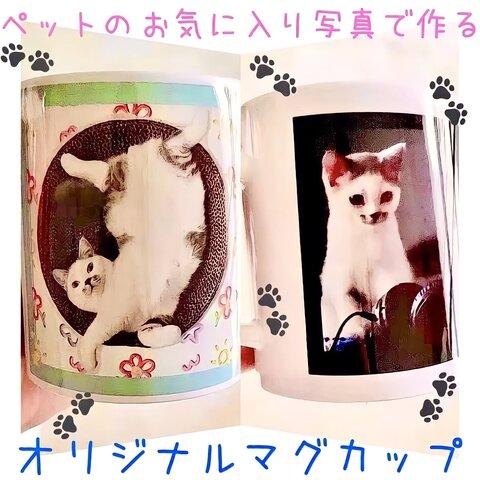【オリジナルマグカップ】ペットのお気に入り写真で作るオリジナルマグカップ☕️🐶😺🐰🐹🦜