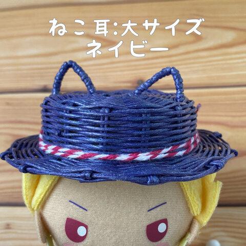 どうぶつ帽子★ねこ耳:大サイズ(ネイビー)