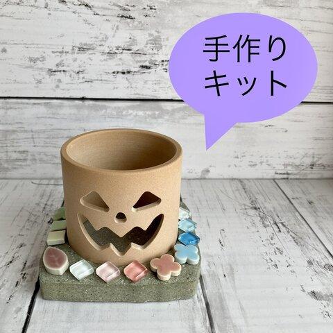 「手作りキット」ハロウィン・えがお 、モザイクタイル貼り ~キャンドルホルダー、鉢カバー、えんぴつ立て~