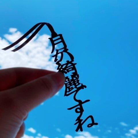 【大人気】月が綺麗ですね しおり 栞 切文字
