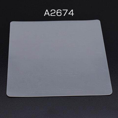 A2674  3個  シリコンマット UV レジンクラフト 下敷き 13×13cm  3×【1ヶ】
