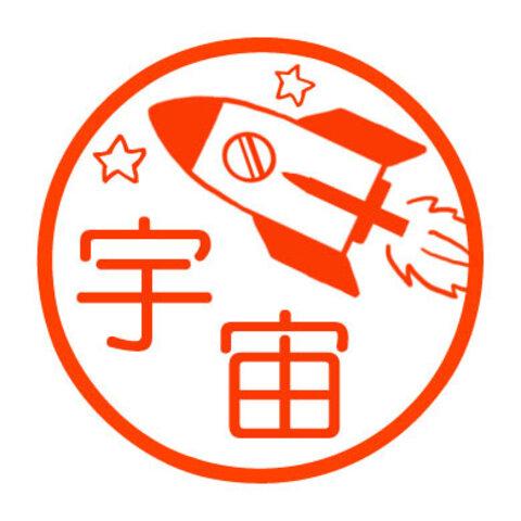 ロケット 認め印