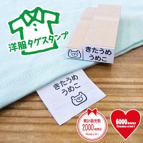 ♥6000超 洋服 タグ お名前 スタンプ はんこ 名入れ デザイン確認可 送料無料