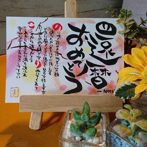 名前ポエム☆贈り物☆記念品☆還暦祝い☆結婚☆誕生日☆