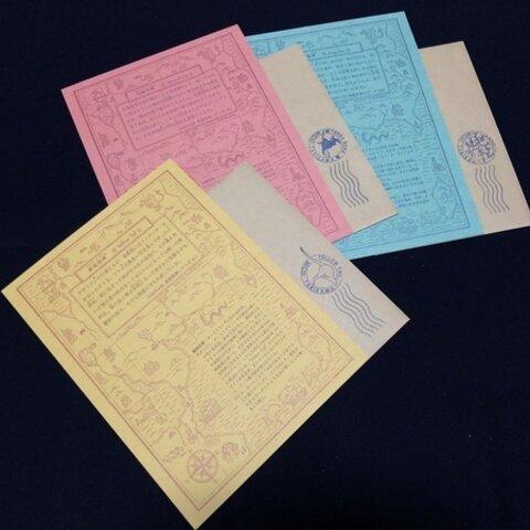 【140字小説カード】瀧川道『レターセット(萬國俚傳シリーズ)』 3部1組