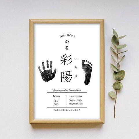 ★1000部突破★ 命名書 | 手形足形ポスター | ベビーポスター | バースデーポスター