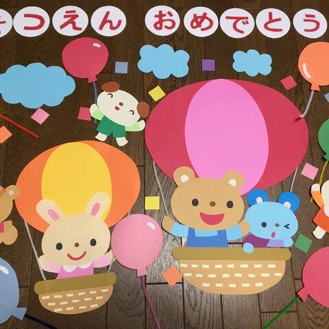 ☆壁面飾り☆卒園おめでとう 春 気球 風船 幼稚園 保育園 施設 病院 ②