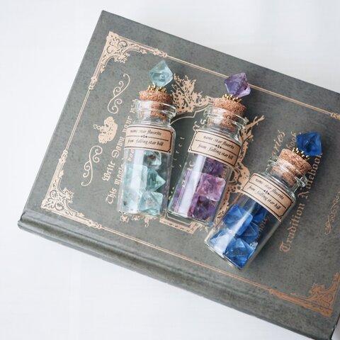 星を産む魔法蛍石の小瓶