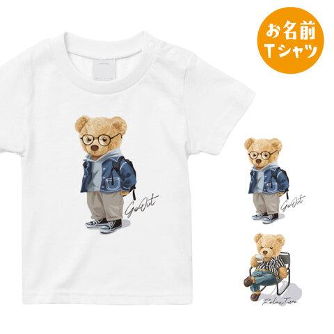 [名入れOK]クマのお名前 Tシャツ 男の子 プレゼント 半袖 熊 アウトドア GO OUT RELAX TIME キッズ_T039