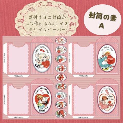 【封筒の素A】10シート デザインペーパー