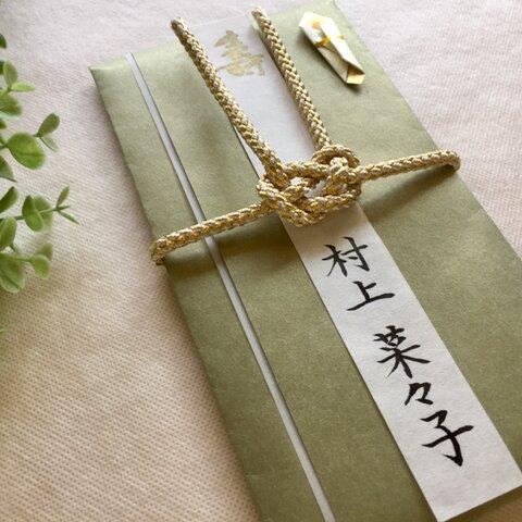 * 代筆いたします *  祝儀袋 kumihimo ・モスグリーンゴールド