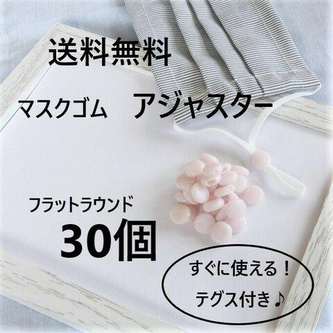 送料無料◆マスクゴムアジャスター 30個 ベビーピンク