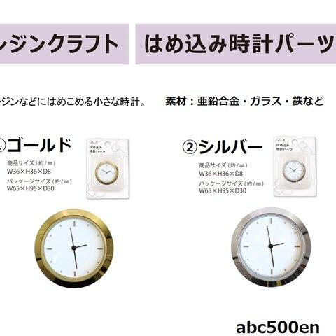 はめこみ時計パーツ 1個 レジン/時計/レジンクラフト