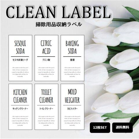 【C3】お掃除ラベル