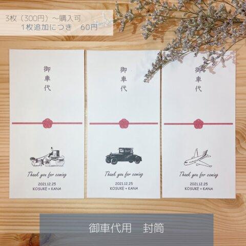 【送料無料】御車代・御礼 封筒(選べるデザイン)/結婚式