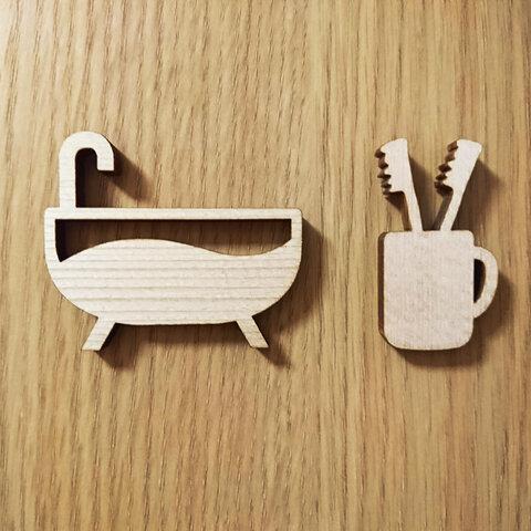 木製のバスルーム・お風呂場・洗面所 ピクトサイン