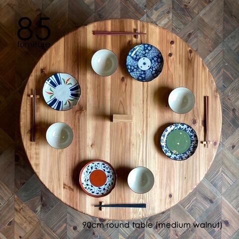 癒されるちゃぶ台【90cm】円型ローテーブル 無垢 折りたたみ オイル仕上げ サイズオーダー可