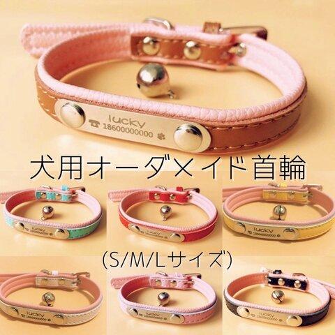 【オリジナル首輪】犬用✨オリジナル名前入り✨デザインのカワイイ革製首輪✨S/M/Lサイズ🐶😸