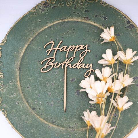 木製 ケーキトッパー 誕生日 HappyBirthday 1