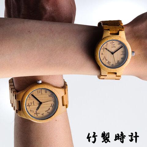 【竹の和風時計】バンブーウォッチ ペアOK★手作り腕時計