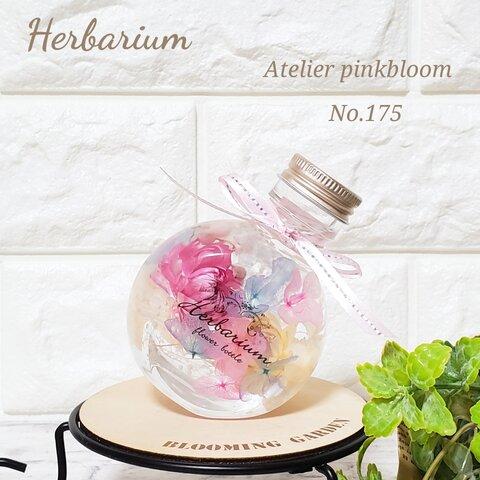 【再販】人気♡パステルピンク&水色のハーバリウム♡No.175❤︎