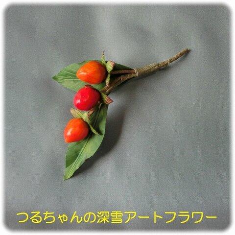 豆柿のコサージュ(みどり色)B