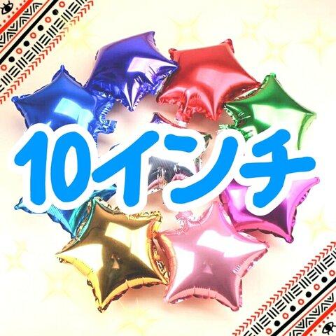 ☆1個150円☆ 選べる星バルーン☆ 10インチ 2個セット ☆ 全9色