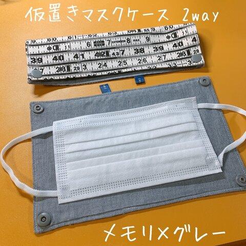 仮置きマスクケース 2way メモリ × グレー