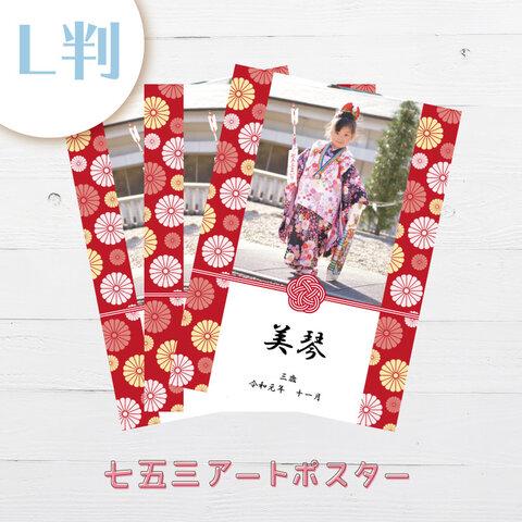 七五三アートポスター 水引-紅 L判3枚セット