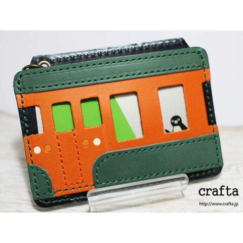 電車パスケース オレンジ・緑 レザー