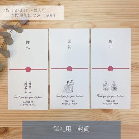 【送料無料】御礼・御車代 封筒(選べるデザイン)/結婚式