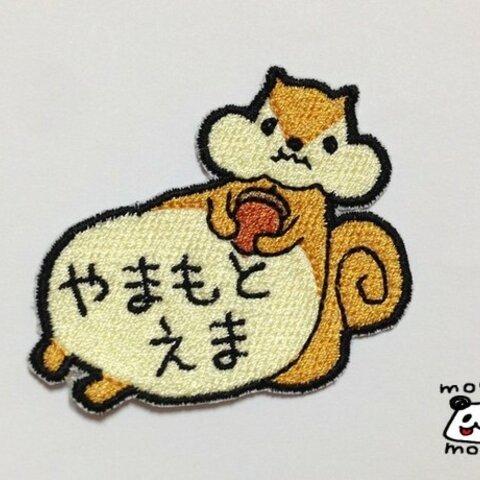 お名前ワッペン【ぽこ腹リス】