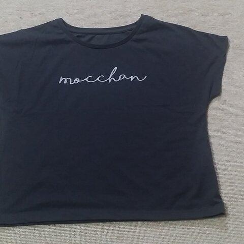 送料無料 mocchan(もっちゃん)ドルマンTシャツ