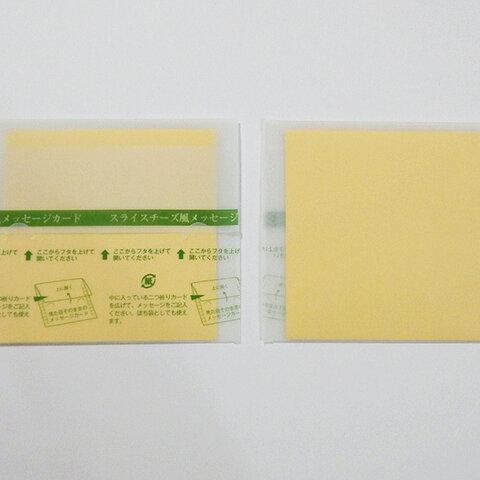 スライスチーズ風メッセージカード