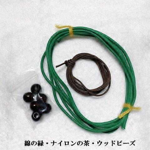 マクラメ編みネック&チョーカー制作テキスト 緑・茶
