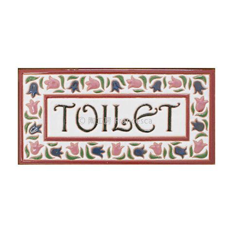 【受注制作】スペインタイル・サインプレート:TOILET