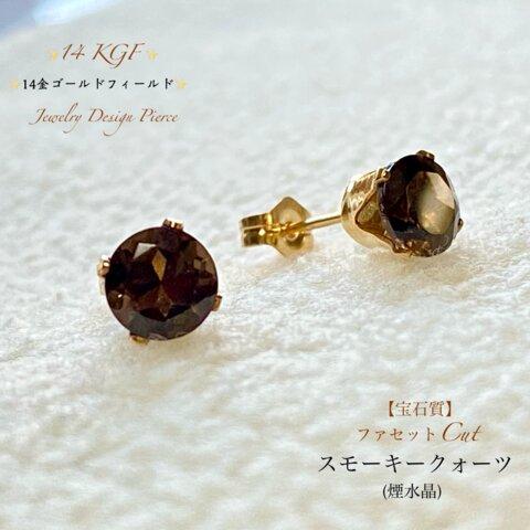 🉐SALE✨14kgf✨宝石質☆スモーキークォーツ✨14金ゴールドフィールド✨ファセットCutピアス💫大人のジュエリー天然石ピアス🎀