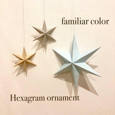 Hexagram ornament〜familiar color〜ヘキサグラム オーナメント ファミリア