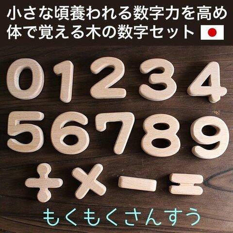 【送料無料】木 おもちゃ 「もくもくさんすう」 算数セット 幼児 知育 置物 インテリア 飾り 日本製