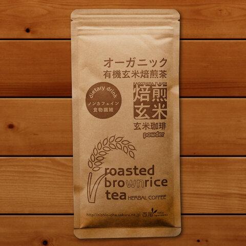玄米珈琲 100g(玄米コーヒー)鹿児島県産 無農薬 有機JAS玄米100%